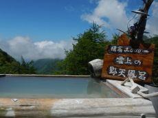 高峰温泉 温泉のご案内