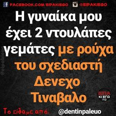 Lol, Greek Quotes, Picture Video, Me Quotes, Funny Jokes, Memes, Pictures, Crafts, Decor