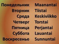 Финский язык Learn Finnish, Finnish Language, Language Study, Foreign Languages, Finland, Learning, Words, Horses, Teaching