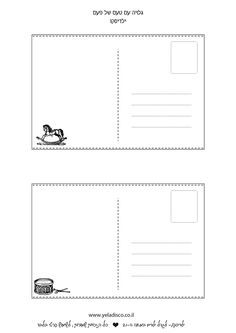 תוצאת תמונה עבור ראש השנה דפי צביעה מעטפה