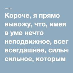 Короче, я прямо вывожу, что, имея в уме нечто неподвижное, всегдашнее, сильное, которым страшно занят, — как бы удаляешься тем самым от всего мира в пустыню, и все, что случается, проходит лишь вскользь, мимо главного. Подросток. Ф.М. Достоевский