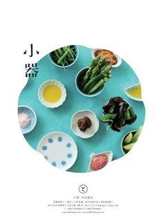 小器 生活道具: small tablewares : cute shop in Taipei daman.cool3c.com/...: