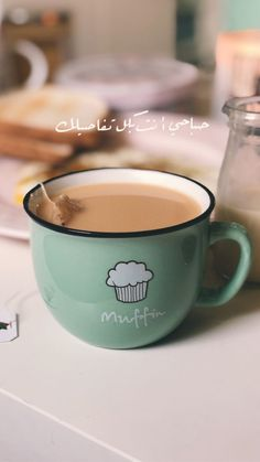 Morning Love Quotes, Good Morning My Love, Morning Images, Beautiful Arabic Words, Arabic Love Quotes, Sweet Words, Love Words, Cover Photo Quotes, Aesthetic Coffee