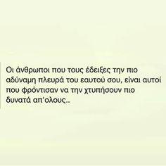 Επ! Funny Quotes, Life Quotes, Greek Words, Live Laugh Love, Greek Quotes, Word Out, Say Something, English Quotes, Favorite Quotes