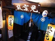 風雲児 Fuunji in Shinjuku  http://noreason-hiroshi.blogspot.jp/2012/05/fuunji-in-shinjuku.html