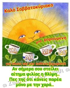 Good Morning, Funny, Greek, Quotes, Sink Tops, Pictures, Buen Dia, Quotations, Bonjour