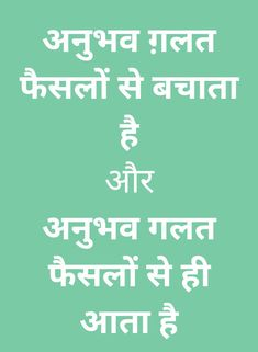 Some Inspirational Quotes, Motivational Quotes, Hindi Quotes, Quotations, Lord Shiva, Wish, Jokes, Thoughts, Armadillo