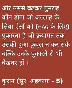 Islamic Quotes Sabr, Islamic Inspirational Quotes, Hindi Quotes, Quran, Allah, Life Quotes, Math, Quote Life, Mathematics