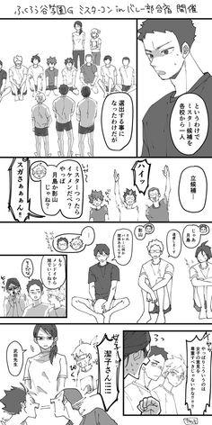 †┏┛たから┗┓† (@takara_tok) さんの漫画 | 40作目 | ツイコミ(仮) Manhwa Manga, Manga Anime, Haikyuu Volleyball, Bokuaka, Cute Anime Guys, Haikyuu Anime, Kuroko, Fangirl, Comics