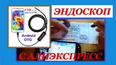 http://ali.pub/241htb - Android - OTG USB Камера Эндоскоп