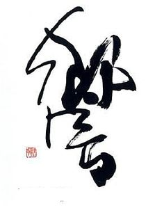 "its means as ""echo, sound"", ""響"" via 近藤朱鳳"