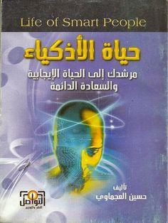 كتاب  حياة الأذكياء مرشدك إلى الحياة الإيجابية والسعادة الدائمة