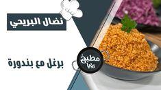 برغل بالبندورة على طريقة الشيف نضال البريحي - YouTube Lebanese Recipes, Food, Meal, Essen, Hoods, Meals, Eten