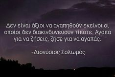 Amazing Quotes, Love Quotes, Inspirational Quotes, Feeling Loved Quotes, Greek Words, Greek Quotes, Deep Thoughts, Poetry, Google