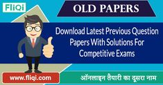 Here, they get previous year exam papers with solutions in Hindi. Previous Year Question Paper, Exam Papers, Mock Test, Old Paper, This Or That Questions, How To Apply