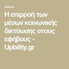Η επιρροή των μέσων κοινωνικής δικτύωσης στους εφήβους - Upbility.gr