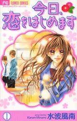 Baka-Updates Manga - Kyou, Koi o Hajimemasu Manga Anime, All Anime, Me Me Me Anime, Kyou Koi Wo Hajimemasu, Manhwa, What Is Anime, Online Manga, Manga List, Reading