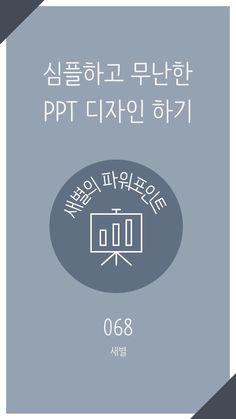 68강_PPT_표지.png