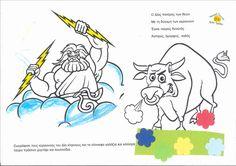 Ο ΜΥΘΟΣ ΤΗΣ ΕΥΡΩΠΗΣ- ΦΥΛΛΟ ΕΡΓΑΣΙΑΣ (ΟΛΟΚΛΗΡΩΜΕΝΟ) Greek Mythology
