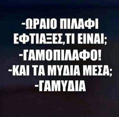 Funny Images With Quotes, Funny Greek Quotes, Funny Picture Quotes, Funny Pictures, Funny Quotes, Clever Quotes, Have A Laugh, Just Kidding, True Words