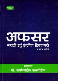 urdu to pashto dictionary pdf free download