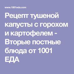Рецепт тушеной капусты с горохом и картофелем - Вторые постные блюда от 1001 ЕДА