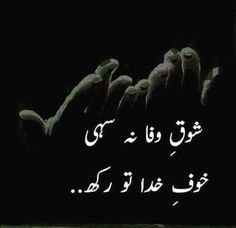 Urdu Funny Quotes, Hindi Quotes, Islamic Quotes, Quotations, True Love Qoutes, Qoutes About Love, Short Words, Deep Words, Favorite Quotes