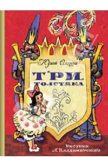 Вопрос 15: Не могу выделить одного любимого героя детских книжек. Просто некоторые книги сразу вспоминаются. К их числу относится и эта - Юрий Олеша - Три толстяка. Не знаю даже почему...