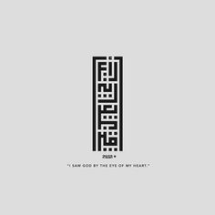1 on behance arabic calligraphy tattoo, calligraphy words, persian Arabic Calligraphy Tattoo, Arabic Calligraphy Art, Arabic Art, Calligraphy Letters, Caligraphy, Urban Threads, Arabic Design, Typography, Lettering
