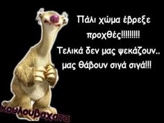 θαψιμο Funny Greek Quotes, Minions, Best Quotes, Funny Pictures, Jokes, Lol, Humor, Sayings, Laughing