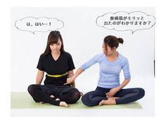 大人気!ママコアトレーナー村田友美子さんのコアメソッド連載。今回から、体を変えたいママを村田さんが直接指導! 自宅でもできるコアメソッドをご紹介していきます。初回は、呼吸法からスタート! 村田さん自身