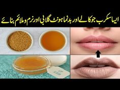 Change Dark Lips To Pink Lips Overnight Get Baby Soft And Pink Lips At Home Hi friends in this video i share a easy home remedy for baby soft pink lips natur. Natural Pink Lips, Natural Blush, Dark Lips, Soft Lips, Bright Pink Lips, Pink Lips Makeup, Hot Pink Lipsticks, Pink Lip Gloss, Beauty Tips For Skin