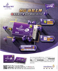 Nexium Print Advertising, Creative Advertising, Print Ads, Leaflet Design, Ad Design, Commercial Ads, Commercial Design, Banks Ads, Sales Kit