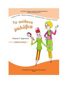 Επαναληπτικές Ασκήσεις Γλώσσας Γ' τάξη - 1η Ενότητα: ¨¨Πάλι μαζί¨¨ Homework, School