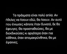 Greek Quotes, Relationship Quotes, Cards Against Humanity, Wisdom, Feelings, Words, Instagram, Relationship Effort Quotes, Friendship Quotes