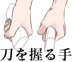 【イラストポーズ集】四角く細いもの(刀や剣)を握る手 | 面倒くさがりなマサのブログ Hand Reference, Anatomy Reference, Pose Reference, Drawing Reference, Drawing Lessons, Drawing Tips, Samurai Poses, Hand Anatomy, Zoro One Piece