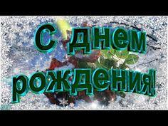 С Днем рождения в декабре Поздравляйте красиво Красивое видео поздравление - YouTube