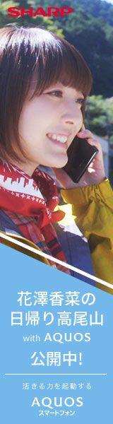 SHARP 花澤香菜の日帰り高尾山 with AQUOS 公開中! 160×600px