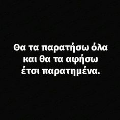 Funny Greek, Greek Quotes, Laugh Out Loud