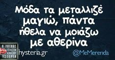 Funny Greek, Greek Quotes, Have A Laugh, Out Loud, Funny Quotes, Jokes, Wisdom, Therapy, Humor