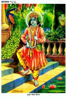 Lord Ram | Hindu Religious Vintage India Old Kalyan Print