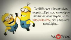 Funny Minion Memes, Stupid Funny Memes, Funny Pins, Funny Greek Quotes, Greek Memes, Funny Statuses, Funny Moments, Funny Photos, Just In Case