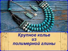 Бусины своими руками * Колье * ПОЛИМЕРНАЯ ГЛИНА * МАСТЕР КЛАСС * Beads *...