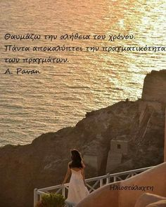 Λογια Me Quotes, Funny Quotes, Wattpad Quotes, Greek Quotes, Thoughts And Feelings, Picture Quotes, True Stories, Wise Words, Philosophy