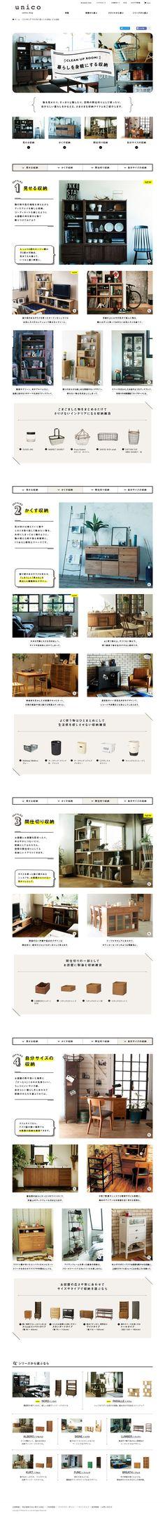http://www.unico-fan.co.jp/feature/living_storage/index.html?s=f151127