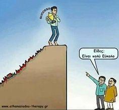 #Επιτυχία #Ψυχοθεραπεία #Ψυχολογία #Κόπος #Αλλάζω Facebook Sign Up