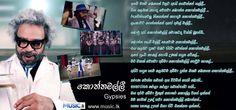 Gypsies Koththamalli Lyrics  http://www.music.lk/download-koththamalli-gypsies-video  Artist - #Gypsies Music - Piyal Perera, Sunil Perera Lyrics - Chandradasa Fernando Video Director - Chamil Pathirana @ Thaala Roopa Revolution