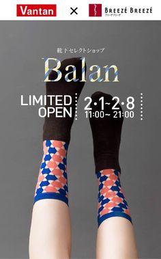 【バンタンデザイン研究所】大阪西梅田のファッションビル「ブリーゼブリーゼ」に期間限定ショップをオープン!