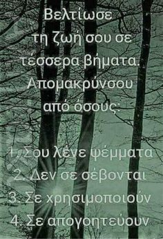 Positive Quotes, Motivational Quotes, Inspirational Quotes, Best Quotes, Life Quotes, Greek Quotes, True Words, Picture Quotes, Life Lessons