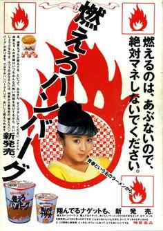 明星 青春という名のラーメン Old Advertisements, Retro Advertising, Vintage Ads, Vintage Posters, Showa Period, Japanese Poster, Japanese Graphic Design, Commercial Art, Old Ads